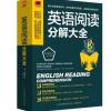 英语阅读分解大全 英语阅读书 英语零基础入门