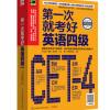 第一次就考好英语四级(精编版)打造高分考试秘笈
