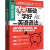 零基础学好英语语法 零起点语法入门从零开始学语法书籍英语教育