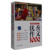 正版 小学生优秀作文1000篇 三四五六年级优秀作文选Y1