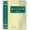 正版 古代汉语词典(精装)(第2版)商务印书馆出版 中小学教辅书籍