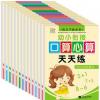 幼小衔接学前必备图书 3-6岁儿童学习与发展指南