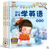 幼儿启蒙学英语婴儿绘本0-6岁早教儿童启蒙认知图书有声伴读全4册
