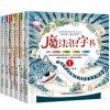 我的第一套汉字书 宝宝拼音识字学习魔法识字书儿童图书 全套6册