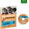 英语口语教材系列:分级阶梯突破2级三一口语可点读送MP3光盘