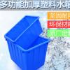 大号加厚塑料水箱 长方形储水桶 乌龟水产养殖泡瓷砖盆周转箱水桶