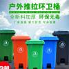 厂家直供240L小区路边垃圾桶废料带盖带轮户外垃圾箱环卫垃圾桶PP