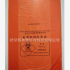 90*100cm橙红色感染性织物袋 医用织物包装袋 红色垃圾袋 织物袋