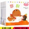 小熊宝宝绘本系列全15册 幼儿童书0-3岁