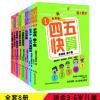 四五快算全8册 儿童玩转算术 全彩图数学学习启蒙教材