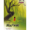 曹文轩美绘心灵故事书 中小学 社科 人物传记图书