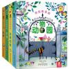 偷偷看里面系列绘本第一辑动物园动物的家夜晚农场四册立体洞洞书