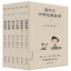 易中天全套6册 易中天中华经典故事 图书故事