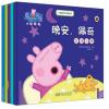 小猪主题绘本全套共5册 幼儿宝宝儿童睡前早教中文绘本故事