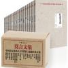 莫言文集 中国首位诺贝尔文学奖得主新全本文集 全20册