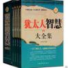 犹太人智慧大全集 全四册 成功励志人生哲理书籍 智慧经典益智书