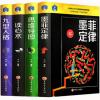 墨菲定律 九型人格人性的弱点心理学读心术思维导图情商共4册精装