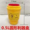 利器盒锐器盒 0.5L迷你便携式垃圾桶400个一箱