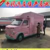 福田移动售货车 复古经典流动早餐车 户外景区售货亭 厂家直销