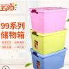 厂家直销99系列手提收纳箱 塑料PP家用衣物玩具带盖储物箱批发