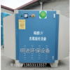 uv光氧催化废气处理设备 等离子环保设备 烤漆房光氧催化