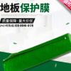 家装地面保护 地板保护膜 装修地面保护膜 瓷砖木地板防护垫