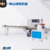 厂家供应北京烤鸭饼包装机DK360三伺服葱油饼 春卷皮枕式包装机