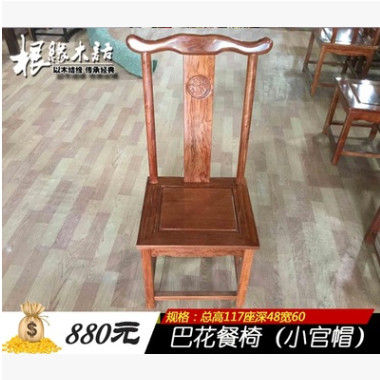 根缘木语巴西花梨实木椅子官帽圈椅靠背椅办公桌椅子红木大板配件