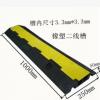 二线槽减速带、电缆保护板、橡塑线槽板、舞台铺线板、橡胶线槽板
