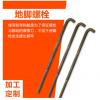 地脚螺栓L字地脚螺栓 GB235 地脚螺栓 L型高强度地脚螺丝