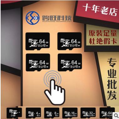 批发直销64GB高速C10内存卡64g手机内存卡 TF储存卡64g行车记录仪