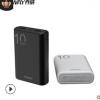 乔威品牌新款小巧迷你充电宝 手机移动电源 OEM定制LOGO 礼品批发