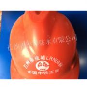 长沙市杰腾防水材料有限公司
