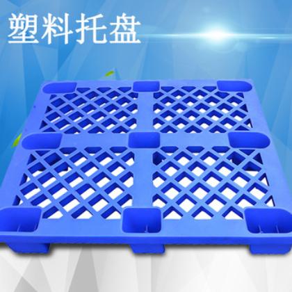 塑料托盘 厂家批发网格九脚型单面长方形托盘 食品叉车塑料托盘