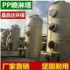 pp喷淋塔废气处理设备酸雾净化PP洗涤塔脱硫除尘喷漆除臭废气塔