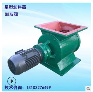 现货供应YJD-A型铸铁星型卸料器 除尘设备卸灰器 关风机厂家直销